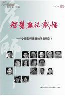 智慧 教法 感悟--小学语文名师课堂教学集锦(1)