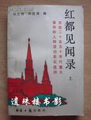红都见闻录:苏联20至50年代重大事件和人物史实选粹(上中下)