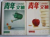 青年文摘合订本(2007.10-12上/下)原价20元,现价10元