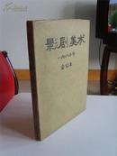 《影剧美术》创刊号至总第五期合订本,关良的画、不戴眼镜的唐杰忠、张金玲、刘晓庆