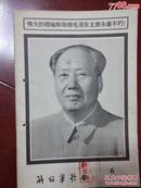 解放军歌曲1976.6