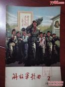 解放军歌曲1977.2