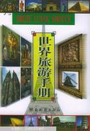世界旅游手册