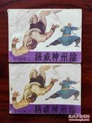 【扬威神州擂---东方大侠⑤】绘画版--1册--一版一印