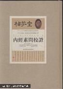 栖芬室藏中医典籍精选(第一辑):内经素问校证