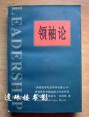 领袖论(美国哲学社会科学名著丛书)
