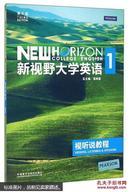 新视野大学英语视听说教程(附光盘 第3版)