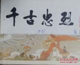 《千古忠烈》连环画 小人书 (中国历史演义故事画《宋史》十七