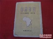 非洲地图(2开,1965年)