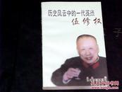 历史风云中的一代英杰——伍修权【签名本】
