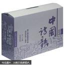 中国诗歌(连环画收藏本共30册)