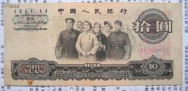 第三套人民币大团结拾圆(10元)二罗马35698535 (6)