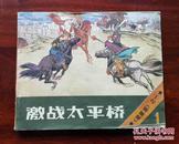【激战太平桥---星星草之一】绘画版--1册--一版一印
