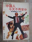 中国人今天不再安分——秩序重建的九十年代