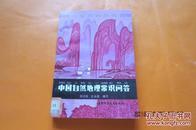 少年百科丛书:中国自然地理常识问答
