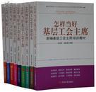 新编基层工会干部岗位培训与综合业务素质提升辅导教材全9册 中国言实出版社正版包邮