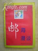 《邮海漫谈》刘肇宁.32开.中国文联出版公司.20元
