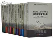 新编基层工会工作实务操作规范与业务流程指导丛书全15册 中国言实出版社正版包邮