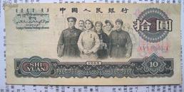 第三套人民币大团结拾圆(10元)三罗马 8685574(7)