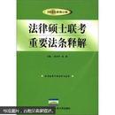 法律硕士联考重要法条释解(2013全新修订版)