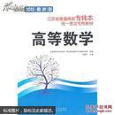 2014江苏省普通高校专转本统一考试专用教材大学语文