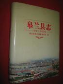 皋兰县志(1991--2005)