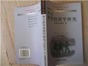 西方教育经济学研究(教育经济研究丛书·第一辑)