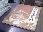菏泽市史志资料1986年第一期
