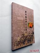 品味南宋饮食文化(西泠出版社 大16开插图本2012年1版1印 印数8000册 正版现货)