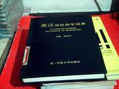 英汉神经病学词典
