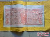 极少见精美红色木板水印:菩萨图卷(画心34X70)