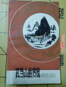 武当山的传说--32开窄本,有多篇美丽传说和6幅精美彩插