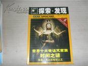 探索.发现2008年3月【世界十大受诅咒家族】