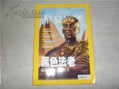 华夏地理2008年2月【总第68期】