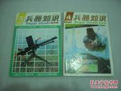 兵器知识 1991年第4、5期 共2册【053】