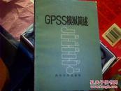 GPSS模拟简述