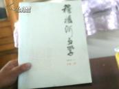 穆棱河文学2012年1月(创刊号)【代售】