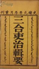 《三合吏治辑要》全2册
