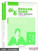 秘书国家职业资格培训教程(三级秘书)(用于国家职业技能鉴定)