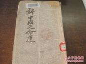 民国原版 评中国之命运 陈伯达著 新华书店版 草纸 原无版权  32开 晋鲁豫藏章