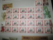 中华人民共和国印花税票 2元 23张