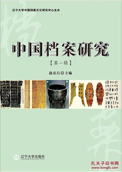 《中国档案研究》(第一辑)(36元包快递)