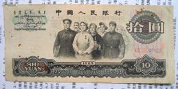 第三套人民币大团结拾圆(10元)二罗马02346828 (9)