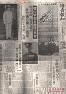 太平洋战争重要报纸复制品之 联合舰队司令山本战死