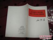 在中国共产党全国宣传工作会议上的讲话