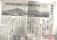 太平洋战争重要报纸复制品之 琉黄岛之战