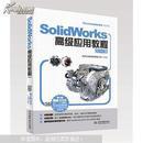 SolidWorks高级应用教程 : 2014版