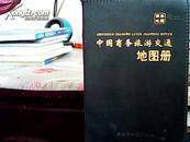 中国商务旅游交通地图册