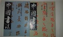 中国书法    1988  一,二期
