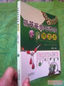 翡翠鉴赏与选购精选本  16开216页全铜版纸彩印图文并茂 原价88元